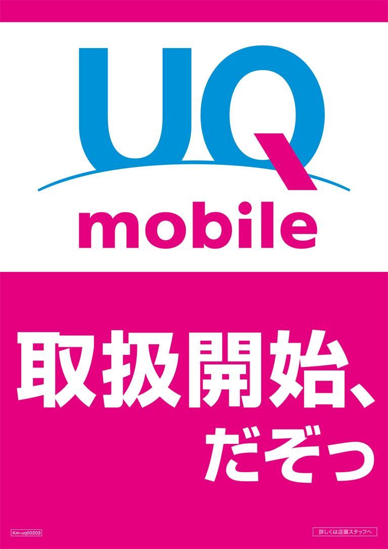 auショップにおけるUQ mobileの取り扱いを開始